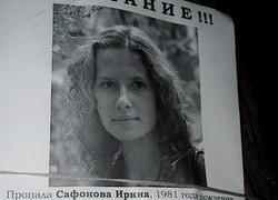 28-летняя Ирина Сафонова пропала 8 сентября 2009 года в Новосибирске